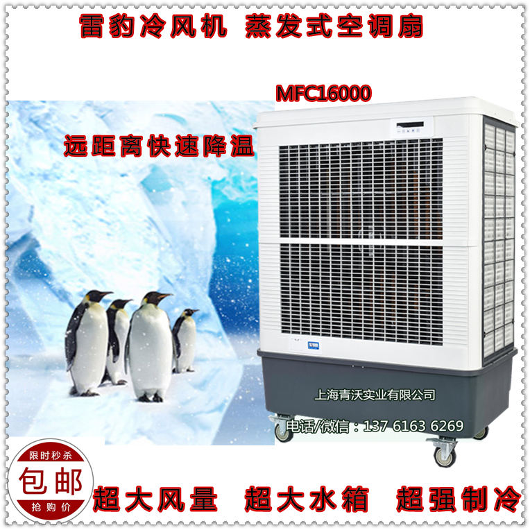 雷豹冷风机 蒸发式空调扇