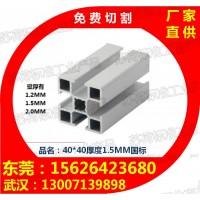 工業4040鋁型材-4040鋁型材-鋁型材工作臺-鋁材防護罩