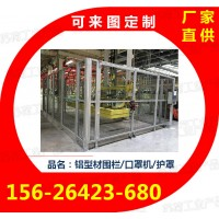 鋁型材圍欄-鋁材防護罩-工業鋁型材-機器人防護圍欄-鋁材廠家