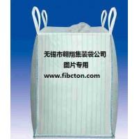 噸袋廠家供應紙漿噸包、防水集裝袋、防老化集裝袋、內拉筋噸袋