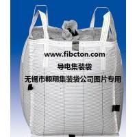 導電集裝袋、防靜電集裝袋、軟托盤袋、太空袋供應