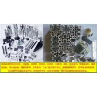 流水线铝型材-4040工业铝型材-铝型材框架支架-铝材防护罩