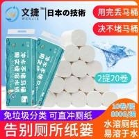蘇州文捷紙衛生紙卷筒紙溶水紙沖水紙廁紙無芯紙2提