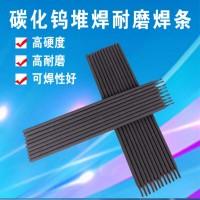 TYD917高硬度高耐磨焊條