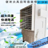 KT-1B-H3移動水蒸發冷風機 大型工廠商用環??照{