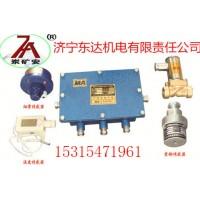 ZP127矿用自动洒水装置 * 指导安装