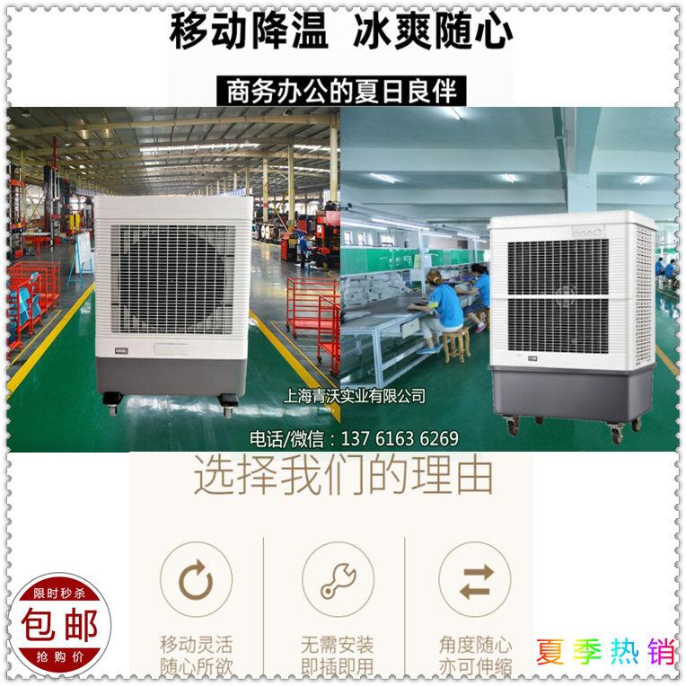 雷豹工业移动降温空调扇(内容)