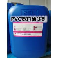 PVC塑料除味劑 塑料產品除味劑