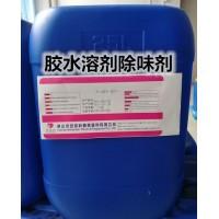 膠水油墨溶劑除味劑