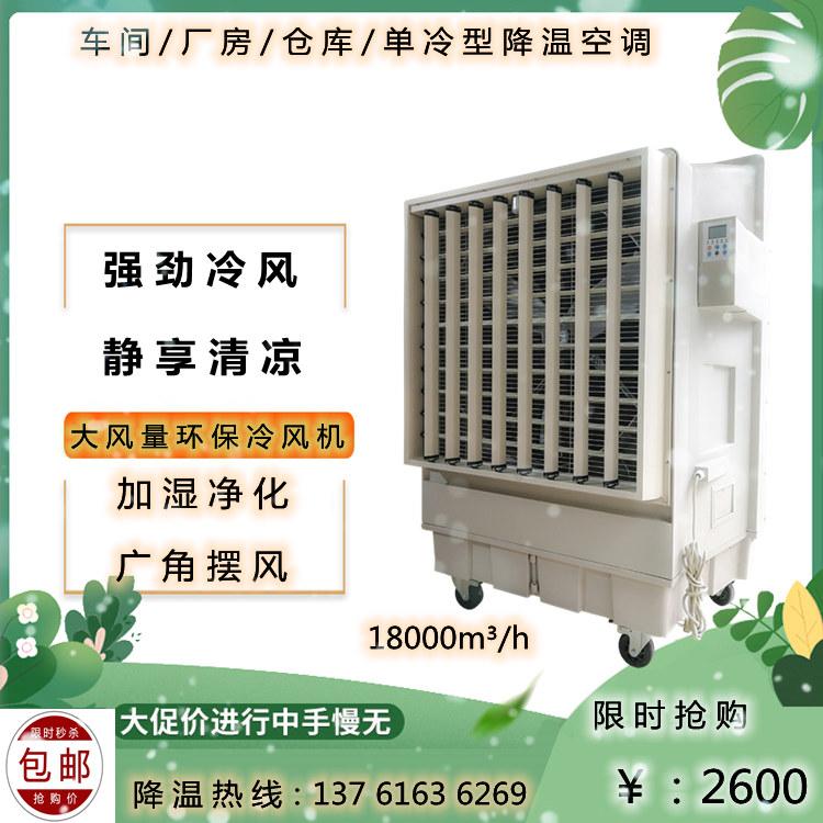 单冷型降温空调扇(主图3)