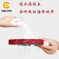 透水混凝土膠結劑增強劑吃C20以上顏色可選