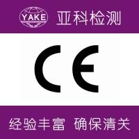 器具开关CE认证IEC/EN 61058-1检测报告