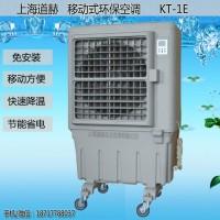 道赫KT-1E移动式水冷空调扇  移动环保空调批发价格