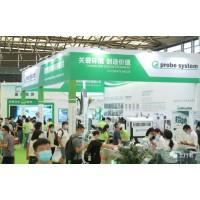 官網●環境監測展2022環境監測儀器展(上海)