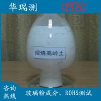 東莞玻璃REACH檢測報告鏡片REACH測試項目