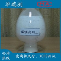 汕頭金屬ROHS檢驗報告ROHS檢測