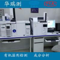 江西硫化橡膠成分分析檢驗機構費用 橡膠配方還原機構