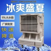 道赫KT-20蒸发式冷风扇9000风量移动环保空调