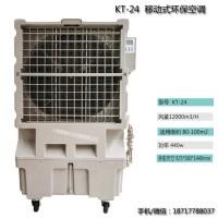 道赫KT-24移动大型水冷空调扇12000风量车间降温冷风扇