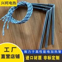 耐高温不锈钢发热管 定做找兴柯电热