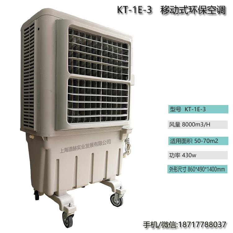 KT-1E-3移动式水冷空调扇8