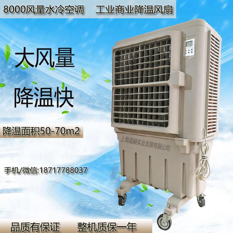 KT-1E-3移动式水冷空调扇10