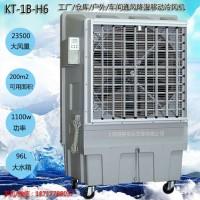道赫KT-1B-H6湿帘冷风机23500降温空调扇