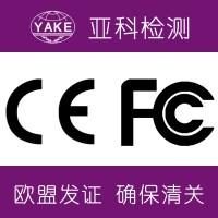 福建交換機fcc認證,車載充電器rohs