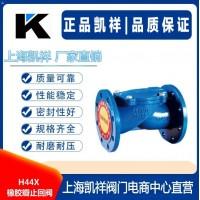 H44X橡胶瓣止回阀 HQ41X球型止回阀 消声止回阀