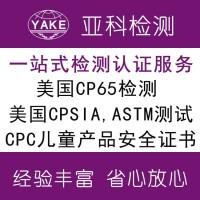 重慶美洲cpsia認證怎么申請,燈具出口美國fcc
