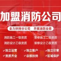 重庆消防公司加盟,加盟一级消防要点