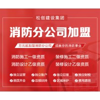 遼寧消防公司加盟分公司費用標準