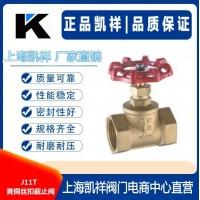 J11T黃銅絲扣截止閥 上海凱祥閥門