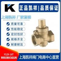 Y12X-16T黃銅活塞式減壓閥