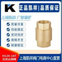 H12X-16T立式止回閥 黃銅立式止回閥 內螺紋銅止回閥