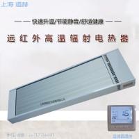 上海道赫2100w遠紅外高溫輻射板SRJF-10取暖器