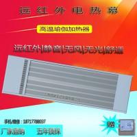 道赫SRJF-30遠紅外高溫節能靜音電熱幕3000w
