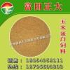 供应玉米蛋白粉,饲料添加剂,饲料原料,畜牧养殖饲料
