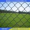 运动场球场防护网 /勾花护栏网/篮球场体育场护栏