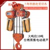 臺灣黑熊電動葫蘆|黑熊鏈條電動葫蘆|現貨批發
