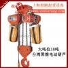 台湾黑熊电动葫芦|黑熊电动葫芦|中国官网
