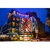 怡家酒店怡家茶室酒店——专业的一站式贴心的成都市区酒店服务