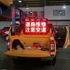 甘肃高速事故车led电子屏,交通施工巡逻车led显示屏