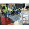 混凝土路面粘结最好的修补材料,高性能水泥基快速修补料