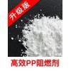 升级版高效PP阻燃剂