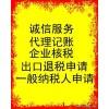 上海优质工商注册公司,办理公司注册、公司变更、注销