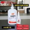 KY4401瞬干强力胶:一款替代乐泰401胶水的瞬间凝固胶