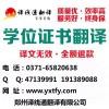 河南郑州学历认证翻译、学位证、成绩单翻译中心