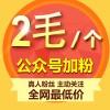 北京市脉格科技从事二手诚信经营微信公众号加粉工具设备转让、出