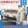 质量优良的水洗机【供应】_畅销水洗机